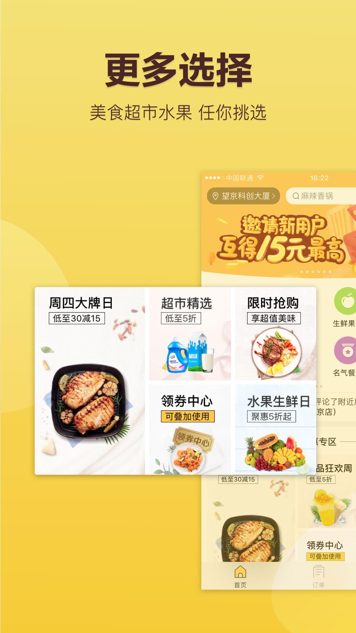 美团外卖-网上的鲜花超市 Screenshot