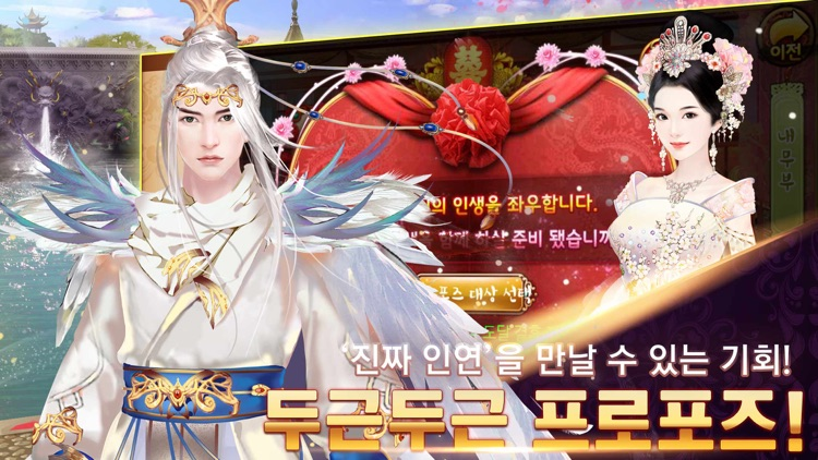 희비전 : 궁중로맨스 screenshot-4