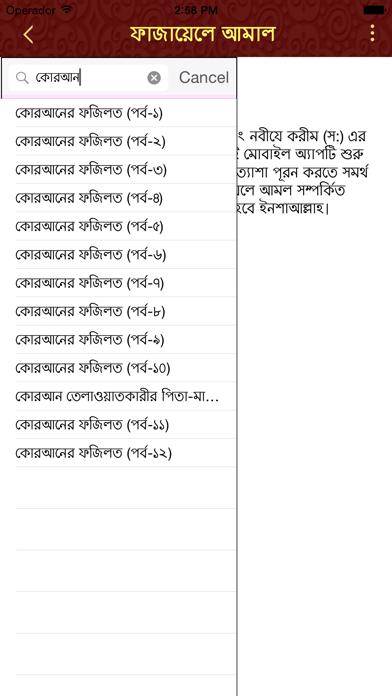 Fazail e Amaal Bangla-3