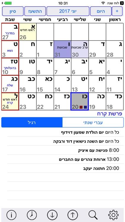 Esh Luach אש לוח שנה