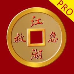江湖救急-江湖救急极速贷款平台