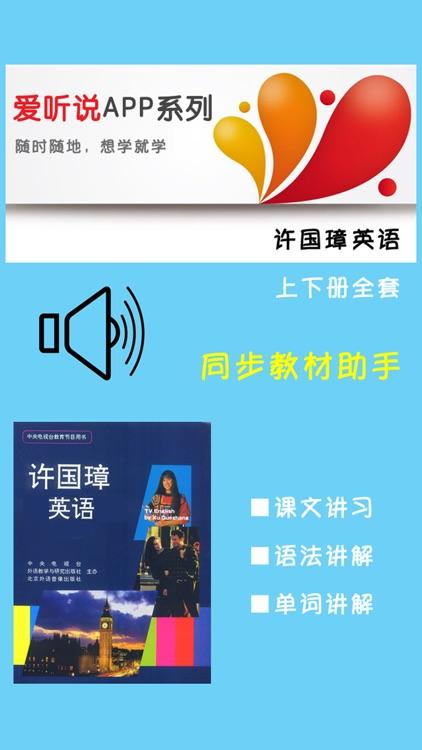许国璋英语上下册全套 -课程辅导学习助手