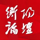 衡阳论坛-中国衡阳新闻网 icon