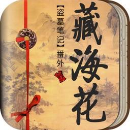 【有声】藏海花-盗墓笔记番外、张起灵身世大揭秘