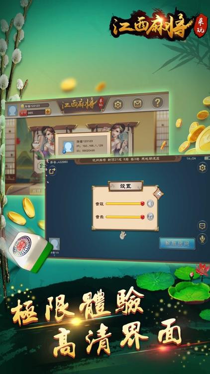 来玩江西麻将 screenshot-4