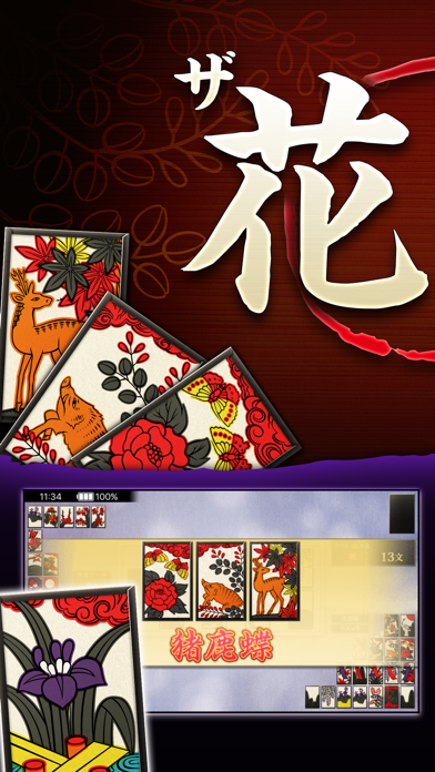 ザ・花札 - 「花合わせ」と「こいこい」が遊べるカードゲームのおすすめ画像1