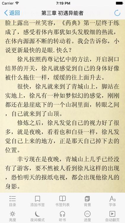 免费小说大全(10000+每天更新) screenshot-3