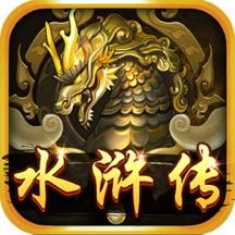 水浒传 - 传世水浒传·BEST中国风街机游戏
