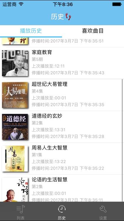 曾仕强演说精选-有声系列1 screenshot-3