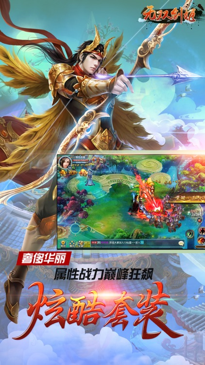 无双剑姬-天下凡尘修仙手游 screenshot-4