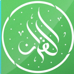 Quran Memorizer - Memorize Quran for Kids & Adults