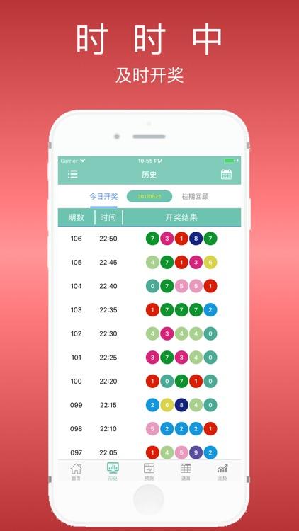 时时彩正式版 - 火热时时彩数据平台 screenshot-3