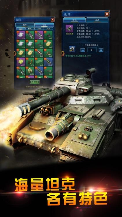 坦克警戒复仇大战 screenshot-4