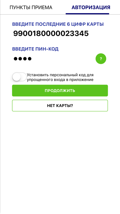 点击获取Система Город - Иркутская область