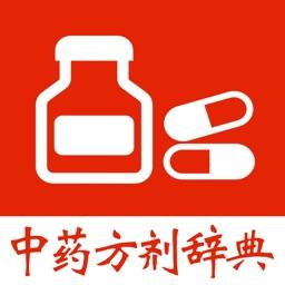 中药方剂辞典 - 中医药词典大全