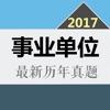事业单位历年真题大全 2017最新版