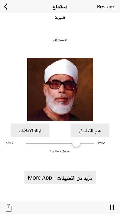 محمود خليل الحصري- القرآن الكريم Coran Al Husaryلقطة شاشة5