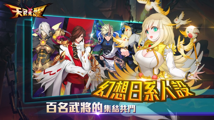 天武覺醒 app image