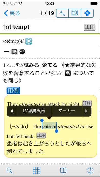 研究社新英和(第7版)和英(第5版)中辞典 音声付き ScreenShot4