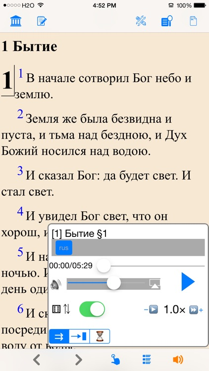 Библия (текст и аудио)(audio)(Russian Bible) screenshot-4