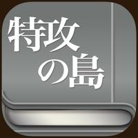 Codes for Tokko no Shima -Japanese Comics- Hack