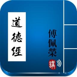 傅佩荣讲道德经-有声书