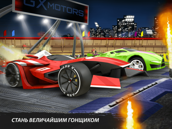 Скачать игру GX Motors