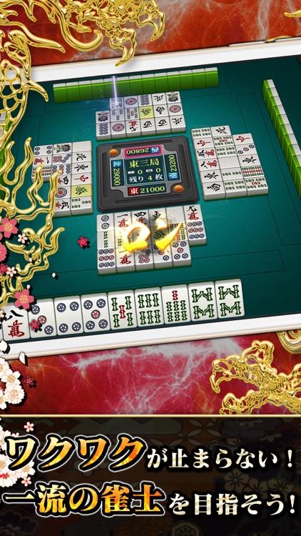 麻雀無双 - サクサク楽しく遊べる本格マージャン screenshot-3