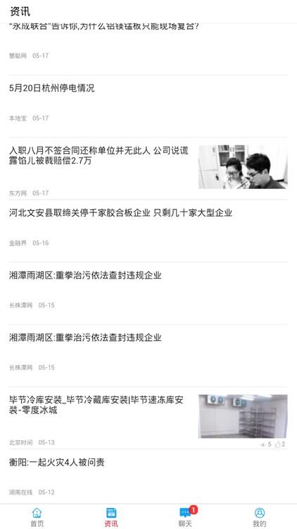 保溫材料 screenshot-4