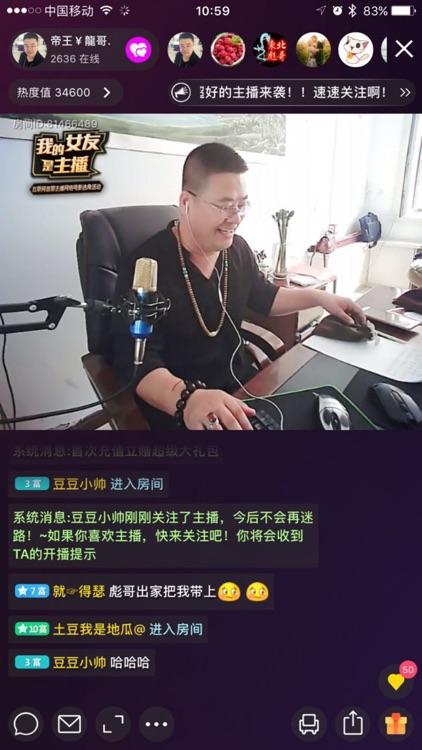 密聊直播-真人视频交友直播秀场 screenshot-4