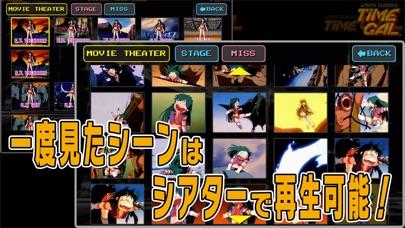 タイムギャル screenshot1