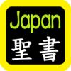日本語聖書(日本语圣书) Japanese...
