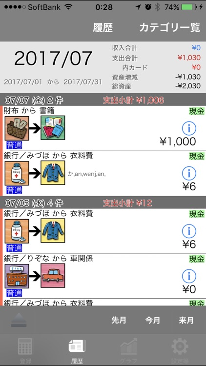 Simple household account book iMoneyFlow screenshot-3