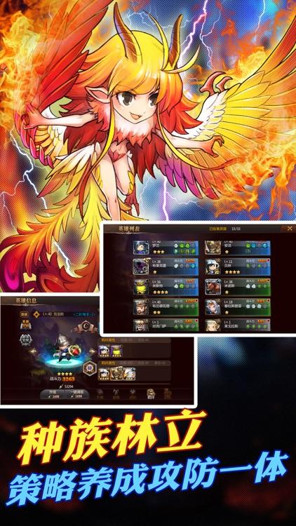 冒险奇兵-最好玩的魔幻塔防RPG手游 screenshot-3