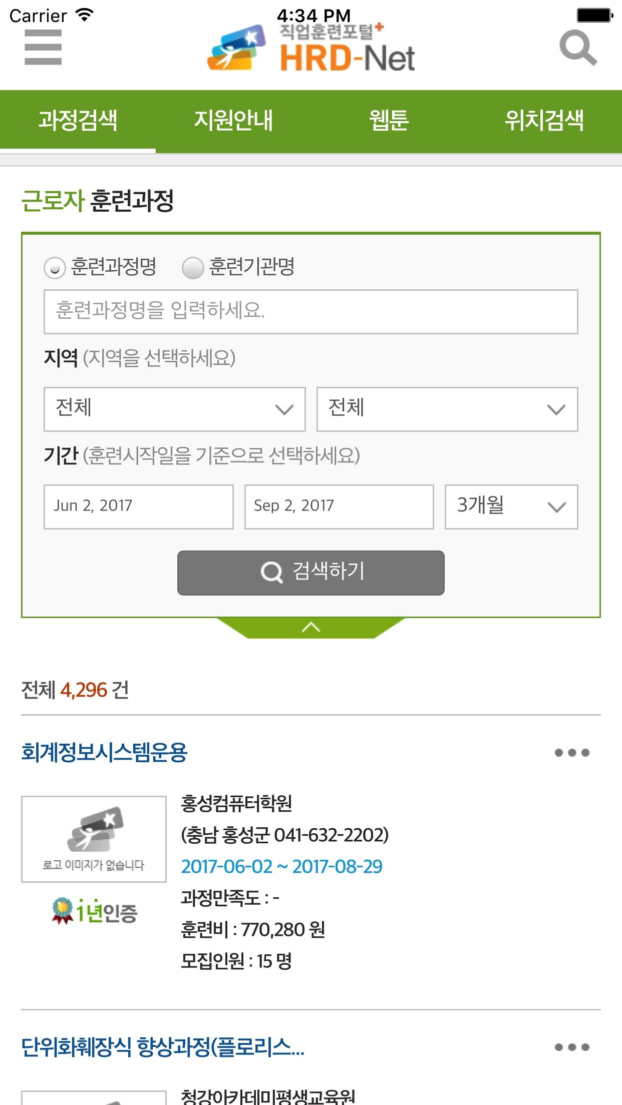 고용노동부 HRD-Net 및 출결관리 Screenshot