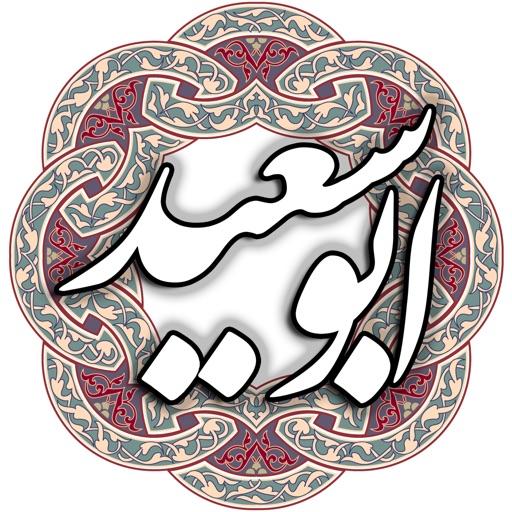 ابوسعید ابوالخیر