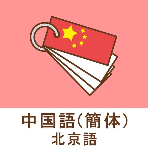 1日5分で中国語・北京語を学習!みんなで覚える中国語 ( 簡体 ) !