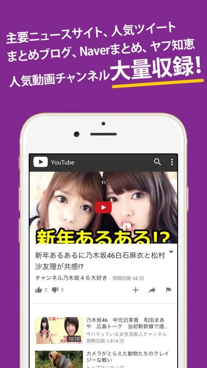 乃木坂まとめったー for 乃木坂46 screenshot-3