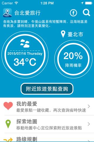 台北愛旅行 - 旅遊景點探索行程規劃 - náhled
