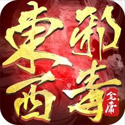 東邪西毒-金庸正版授權手游