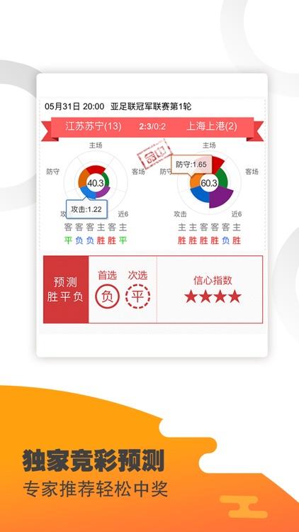 全民彩票-彩票官方正版,月送240元! screenshot-4