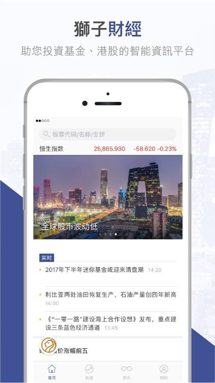 獅子財經 screenshot-0
