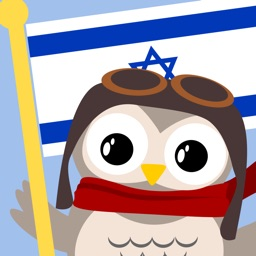 Gus on the Go: Hebrew