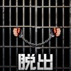 脱出ゲーム PRISON 〜監獄からの脱出〜 - iPadアプリ
