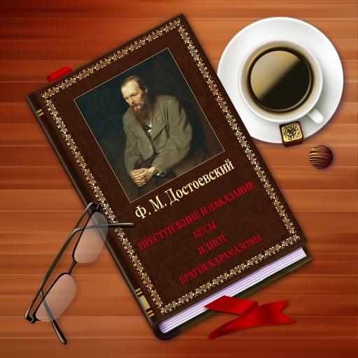 Ф.М. Достоевский - Бесы, Братья Карамазовы, Идиот, Преступление и наказание