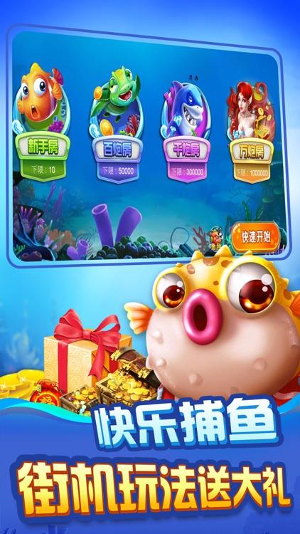 捕鱼大亨-捕鱼大师最爱的捕鱼游戏 screenshot-3