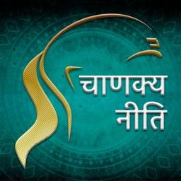 Complete Chanakya Anmol Vichar , political Niti