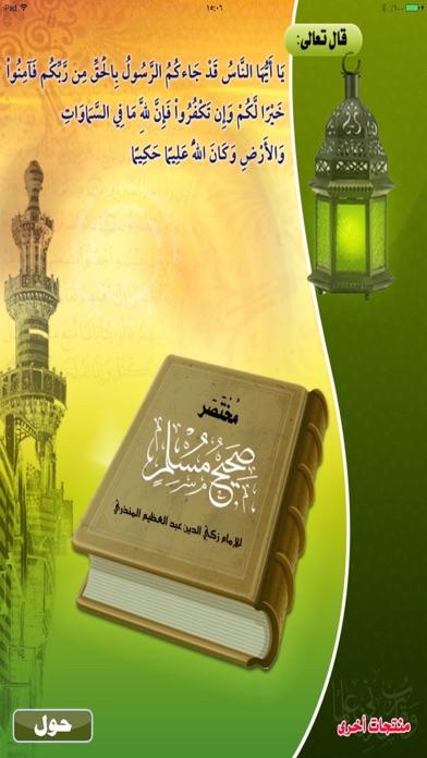download مختصر صحيح مسلم apps 1