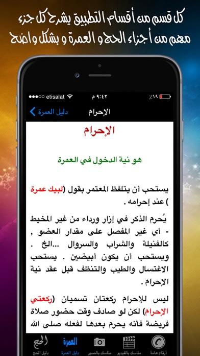 © دليل الحج و العمرةلقطة شاشة2