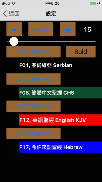 Serbian Audio Bible 塞尔维亚语圣经 screenshot-2